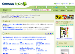 Seesaa ブログ